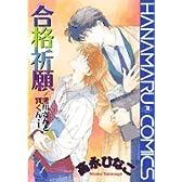 合格祈願 (花丸コミックス)