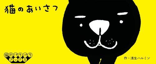 猫のあいさつ(猫のパラパラブックス)