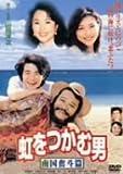 虹をつかむ男 南国奮斗篇 [DVD]