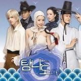 タムナ ~ Love the Island 韓国ドラマOST (MBC)(韓国盤)