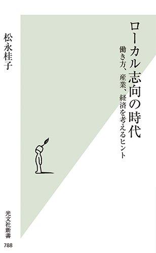 ローカル志向の時代 働き方、産業、経済を考えるヒント (光文社新書)