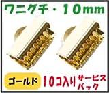 【アクセサリーパーツ・金具】 紐止め(ワニグチ リボン留め金具)・10mm 金色 10コ