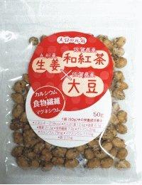 大豆の元気  生姜x和紅茶x大豆 50g x 4袋