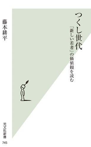 つくし世代 「新しい若者」の価値観を読む (光文社新書)