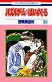 パズルゲーム☆はいすくーる 第26巻 (花とゆめCOMICS)