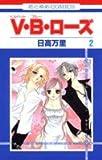V・B・ローズ (2) (花とゆめCOMICS (2721))