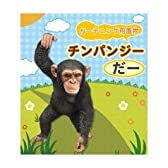 チンパンジー だー