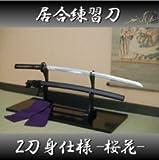 居合刀 -桜花- Z刀身仕様