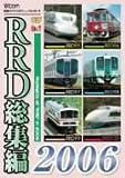 RRD総集編2006 レイルリポート 2006年の総まとめ [DVD]