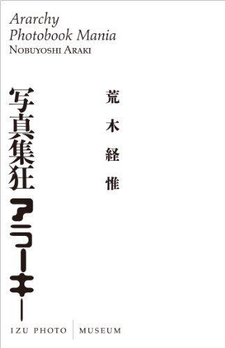 Nobuyoshi Araki - Arachy Photobook Mania (2012-03-11)