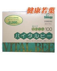Newバイタルビー(低分子ハチの子100) 96粒 【健康若葉】