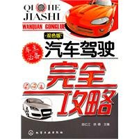 A Guide To Car Driving (Double Color Version) (Chinese Edition)