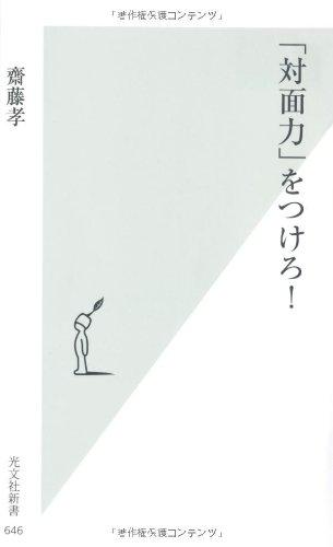 「対面力」をつけろ! (光文社新書)