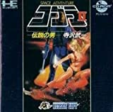 コブラ 2 【PCエンジン】