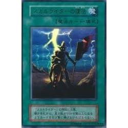 スカルライダーの復活 【UR】 HYOUKINASI14-UR ≪遊戯王カード≫[書籍系]