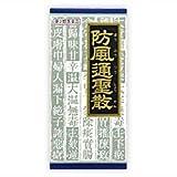 【第2類医薬品】防風通聖散料エキス顆粒クラシエ 45包 ×4