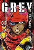 GREY (上) (〔ぶんか社コミック文庫〕)