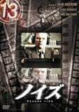 ノイズ[DVD]