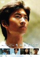 きみに届く声 [DVD]