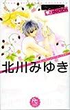 北川みゆきThe Best Selection (フラワーコミックススペシャル)