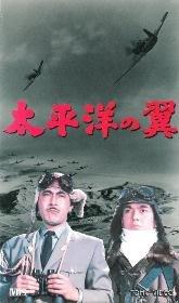 太平洋の翼 [VHS]