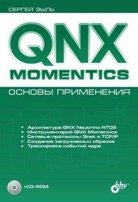 qnx-momentics-osnovy-primeneniya-cd-rom