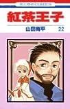 紅茶王子 (22) (花とゆめCOMICS)