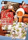玄米せんせいの弁当箱 2 (2) (ビッグコミックス)