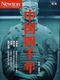 中国四千年―兵馬俑・鴻門宴・赤壁・龍門石窟… (ニュートンムック Newton別冊)