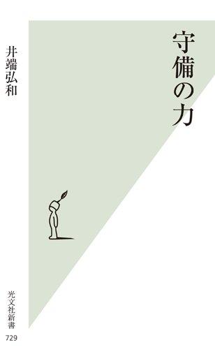 守備の力 (光文社新書)