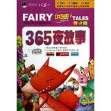 img - for Cloud. reading 1 + 1. happiness! Pavilion: 365 nights story (guide)(Chinese Edition) book / textbook / text book
