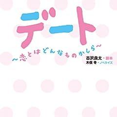 デート ~恋とはどんなものかしら~ (フジテレビBOOKS)