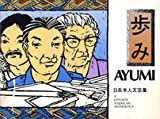 img - for Ayumi: A Japanese American Anthology book / textbook / text book