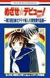 めざせ☆デビュー! 2007 / 花とゆめ のシリーズ情報を見る