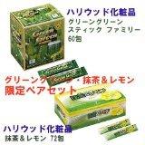 ハリウッド化粧品 グリーングリーン60包プラス抹茶&レモン72包限定ペアセット