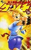史上最強の弟子ケンイチ 24 (少年サンデーコミックス)
