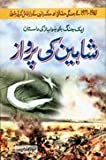 img - for SHAHEEN Kee PERVAAZ Aik Jung jo Hawabaaz ki Dastaan book / textbook / text book