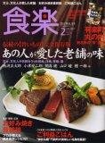食楽 2008年 02月号 [雑誌]