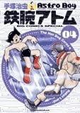 鉄腕アトム (04) (Big comics special)