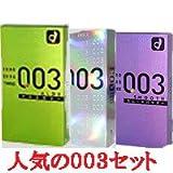 オカモト003 3個セット(003、スムースパウダー、アロエゼリー各1個)