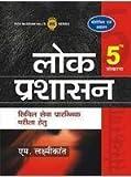 Lok Prashasan For UPSC, 5E