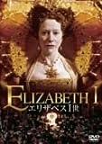 エリザベス1世 [DVD]