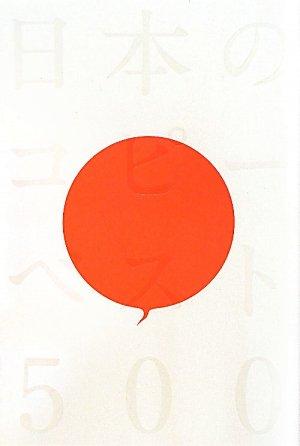 日本のコピーベスト500
