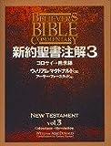 新約聖書注解 vol.3 コロサイ→黙示録