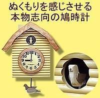 鳩時計 QL650