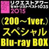 AKB48 リクエストアワーセットリストベスト1035 2015 (200~1ver.) スペシャルBlu-ray BOX