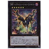 遊戯王 黒 RR-レヴォリューション・ファルコン(SR)(CROS-JP049)