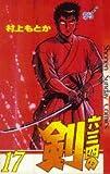 六三四の剣 17 (少年サンデーコミックス)