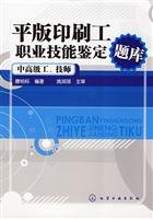 offset printers vocational skills certification exam (senior workers. technicians)(Chinese Edition) (Offset Press Printer compare prices)