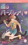 闇のパープル・アイ (10) (少コミフラワーコミックス)